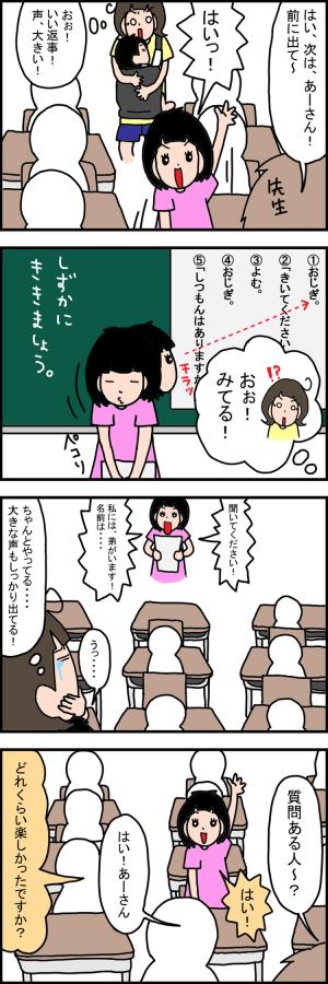 期待と不安の授業参観!広汎性発達障害の娘、学校生活の実態やいかに!?の画像