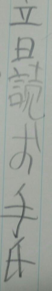そこはカタカナだろ!あえて苦手な漢字で宿題の日記に挑むADHD長男に全力ツッコミの画像