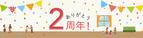LITALICO発達ナビ2周年!ユーザーの皆さんに聞いた発達ナビの活用法は?