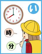 小学校入学までにマスター!「時計をよむ」練習の方法とは?