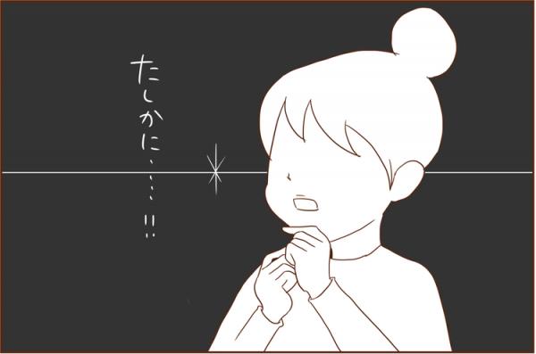 入学式の祝辞に物申す!小3のADHD長男の本音とは…!?の画像