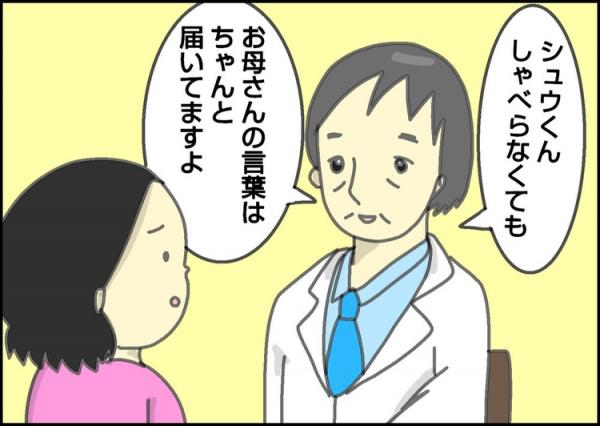 自閉症の息子の言葉が消えた─。絶望する母の気持ちを支えた医師の一言の画像
