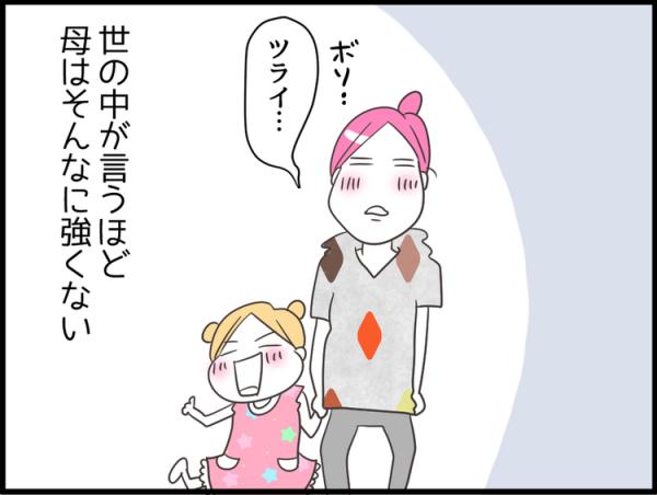 母は強くて支えてくれるのが当たり前?高次脳機能障害のある息子と家族の態度にモヤモヤの画像