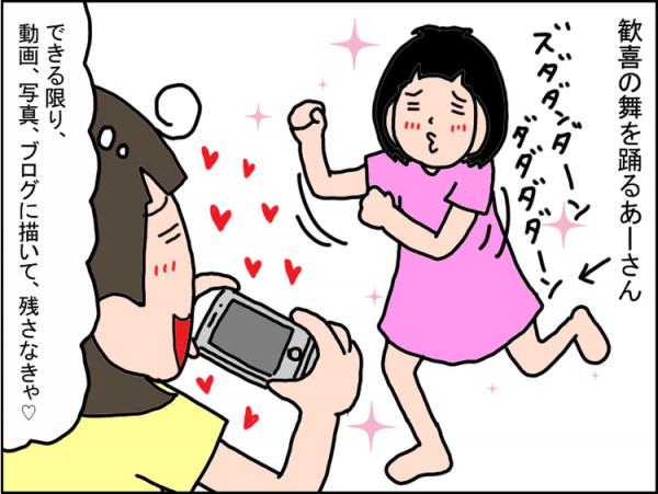広汎性発達障害の娘は名言メーカー!可愛すぎる語録に変化のきざしが!?の画像
