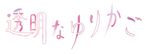 NHK: ドラマ10「透明なゆりかご」7/20放送開始!発達障害のある原作者が見つめた命の物語