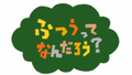 NHKで放送開始!2分アニメシリーズ「ふつうってなんだろう?」が描く発達障害の人の世界
