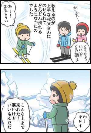 1日でまさかのマスター!?運動オンチのADHD息子とスキーの意外な相性の画像