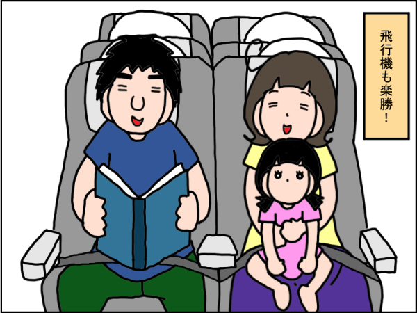 楽しすぎて視覚パニック!?広汎性発達障害の娘に必要だった、家族旅行での配慮って…?の画像