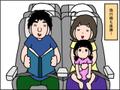 楽しすぎて視覚パニック!?広汎性発達障害の娘に必要だった、家族旅行での配慮って…?