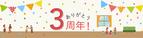 LITALICO発達ナビ3周年!ユーザーのみなさんに聞いたお気に入りサービスは?