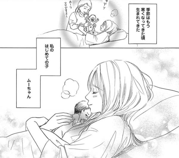 孤独に奮闘するママの一人として。自閉症子育ての経験を描いた漫画『ムーちゃんと手をつないで』の画像
