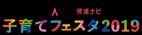 ワークショップ事前予約が開始!3/26(火)開催「LITALICO発達ナビ子育てフェスタ」