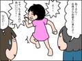 娘との関係にも変化があらわれて…!?放課後等デイは、娘の世界を広げてくれる扉だった…!