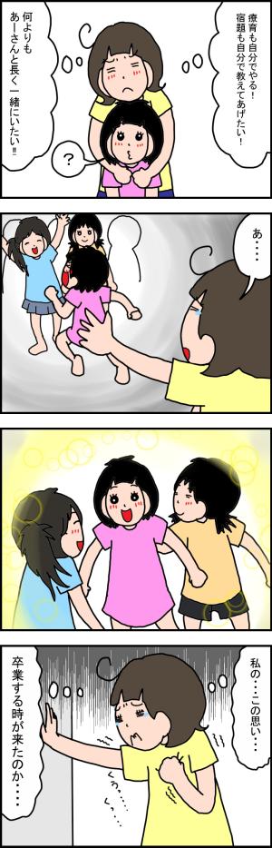 娘との関係にも変化があらわれて…!?放課後等デイは、娘の世界を広げてくれる扉だった…!の画像
