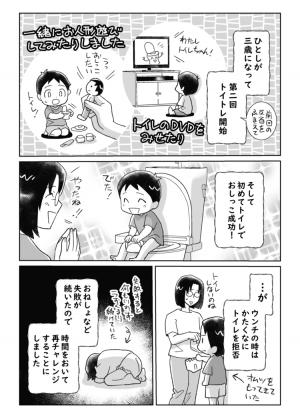 一筋縄ではいかない…!自閉症の次男の「トイレトレーニング」【2~3歳編】の画像