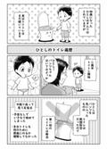 一筋縄ではいかない…!自閉症の次男の「トイレトレーニング」【2~3歳編】