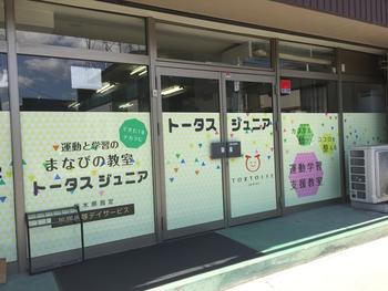 【千葉県・栃木県】いま空きがある放課後等デイサービスをピックアップ!の画像