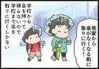 忘れる!なくす!壊す!ADHD息子の傘問題。試行錯誤の末、たどりついたのは…!?