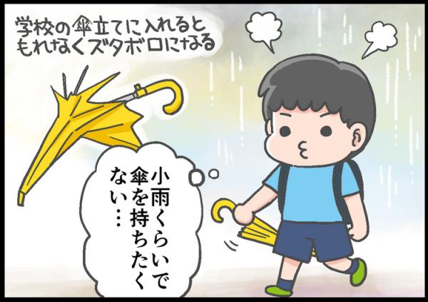 忘れる!なくす!壊す!ADHD息子の傘問題。試行錯誤の末、たどりついたのは…!?の画像