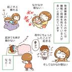睡眠問題が登校を阻む…!ASD兄妹が毎日学校に行きたくてもいけないワケ