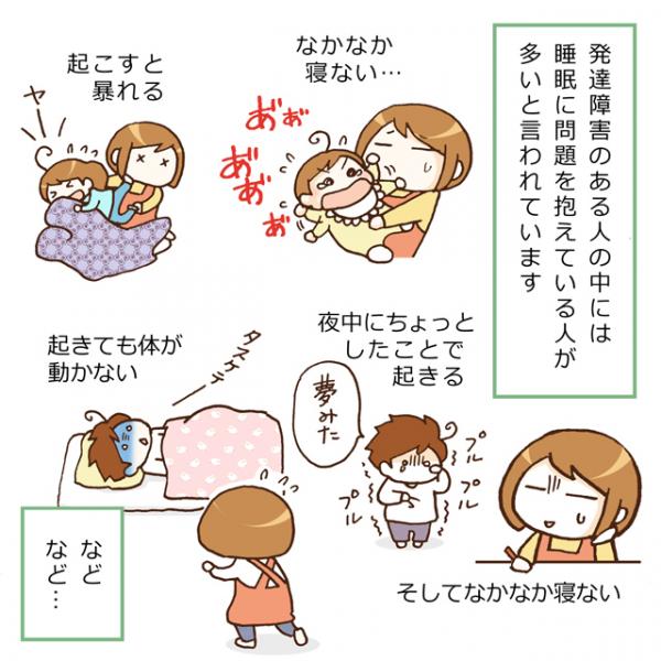 睡眠問題が登校を阻む…!ASD兄妹が毎日学校に行きたくてもいけないワケの画像