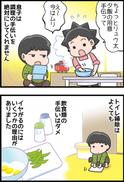 不器用だから調理はできない!?「料理の手伝い」は断固拒否のADHD息子のために、便利グッズを探せ!