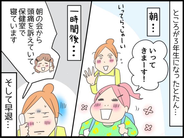 家では元気な小3娘が、頭痛でたびたび早退。その原因は...!?【娘の聴覚過敏対策】の画像