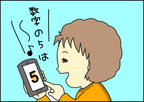 自閉症長男が数字の魅力にどっぷり?! 歌をきっかけに、日常生活でできることも増えて…!