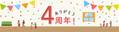 LITALICO発達ナビ4周年!「発達ナビと出あって変わったことは?」ユーザーの皆さんに聞きました