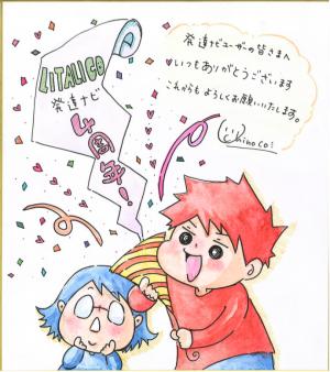発達ナビライター描き下ろし!イラスト色紙をプレゼント【発達ナビ4周年記念キャンペーン②】の画像