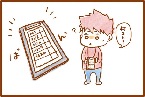 お支度途中で遊び始める…手順書の存在すら忘れるADHDむっくん。これなら常に目に入る!母が加えた改良とはの画像