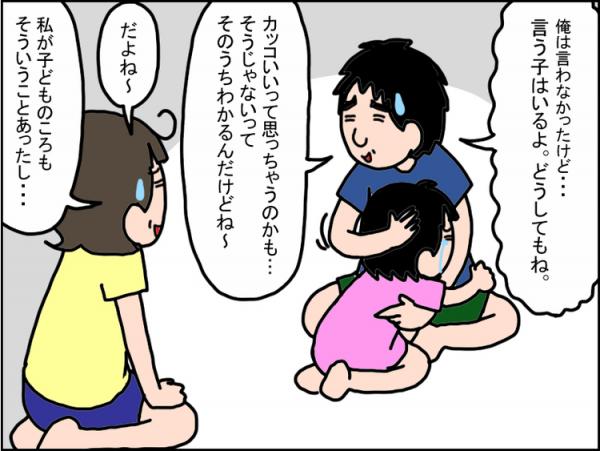 男子からのちょっかいをスルーできない小3娘。「本気の意地悪じゃない」ことを、身近なあの子の行動で説明してみたら...!? の画像