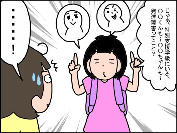 「いつ分かったの?それって病気?」娘が知りたいことは何でも話す覚悟でも、「あの子も発達障害?」の質問には…【わが子に話した発達障害Vol.2】の画像