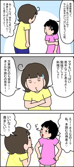 「発達障害なのは私だけ?」繰り返し聞く小3娘、その心境は――母は「障害」という言葉に葛藤を感じて...【わが子に話した発達障害Vol.3】の画像