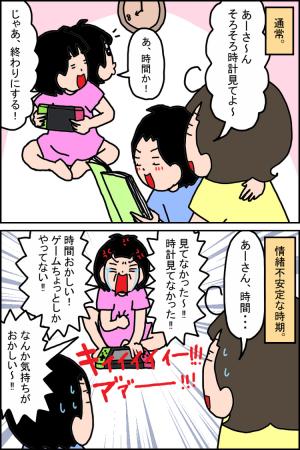 「大人はイライラしない?」かんしゃくを起こす自分に気づいた小4娘、疑問を抱いての画像