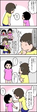 「私を育てるのって、大変?」にドキリ!発達障害の小4娘の本心は…!?