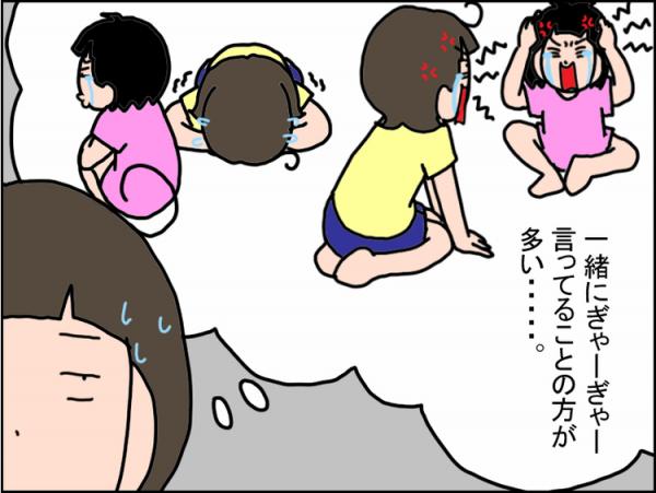 「私を育てるのって、大変?」にドキリ!発達障害の小4娘の本心は…!?の画像