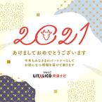 2021年 新年あけましておめでとうございます!
