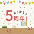 LITALICO発達ナビは5周年を迎えます!