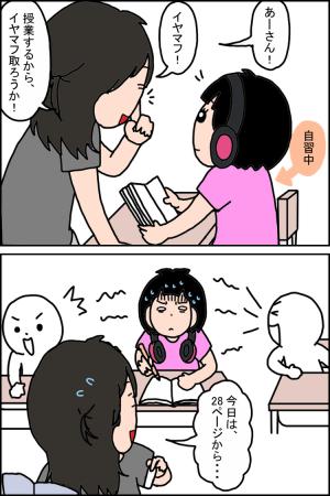 騒がしい特別支援学級にイライラする小3娘、母の心配とは裏腹に…?【前編】の画像