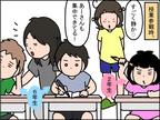 騒がしい特別支援学級にイライラする小3娘、母の心配とは裏腹に…?【前編】