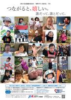 【旬の話題をお届け】3/14オンライン座談会開催!ASD息子と父の実話に基づく映画『旅立つ息子へ』、世界ダウン症の日ポスター企画、障害のある人たちが活躍するチョコレート店をご紹介