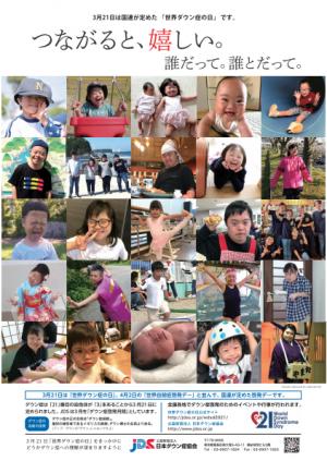 【旬の話題をお届け】3/14オンライン座談会開催!ASD息子と父の実話に基づく映画『旅立つ息子へ』、世界ダウン症の日ポスター企画、障害のある人たちが活躍するチョコレート店をご紹介の画像