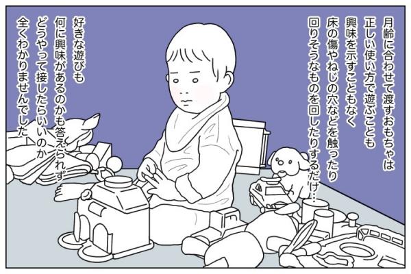 おもちゃにも人にも興味なしの息子。接し方が分からず自分を責める日々で見つけた「お手本」の画像