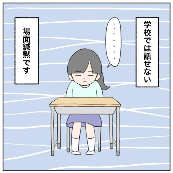 【新連載】次女は「場面緘黙」?学校で話さない娘、家族からは「甘え」と言われたけれど。担任からの指摘で、病院への画像