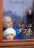 母親を亡くしたダウン症の娘と、年老いた父親が「支え合う」までの軌跡を描くーーイタリア映画「わたしはダフネ」、7月公開