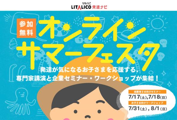 この夏開催決定!「オンラインサマーフェスタ2021」発達に凸凹がある子の夏の成長を応援!【ユーザーアンケート実施中!】の画像