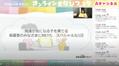 この夏開催決定!「オンラインサマーフェスタ2021」発達に凸凹がある子の夏の成長を応援!【ユーザーアンケート実施中!】