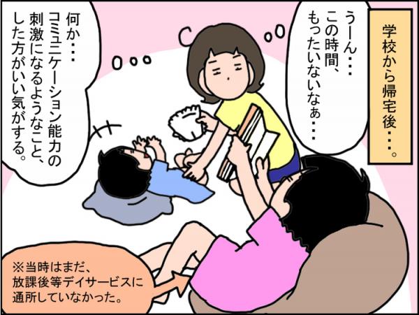 習い事の日に体調不良!?「やめていいよ」に娘が答えた意外な本音。発達障害娘の習い事【中編】の画像