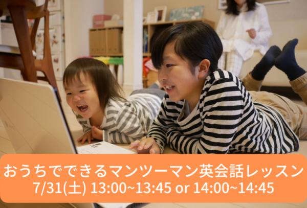 【先着順!】お子さまと楽しくまなぶワークショップ参加予約受付中!オンラインサマーフェスタ2021の画像